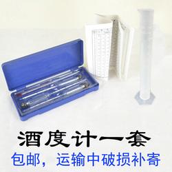 测量白酒乙醇度数玻璃酒度计烧酒酒精计酒度测量仪器量酒表酒尺