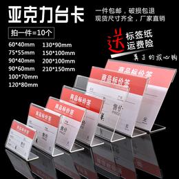 L型亚克力台卡桌牌 透明商品标价牌价格牌超市标签展示牌10个装