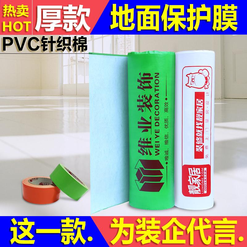 家用装修pvc加棉地面保护膜瓷砖地砖地板地膜保护垫 家装加厚耐磨