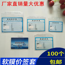 Transparent soft film card set process card bag label set label bag price tag price set vertical large card sets