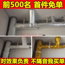 Bathroom sewer sound insulation cotton sewer pipe sound insulation cotton mute king bag water pipe sound absorbing muffler material 110