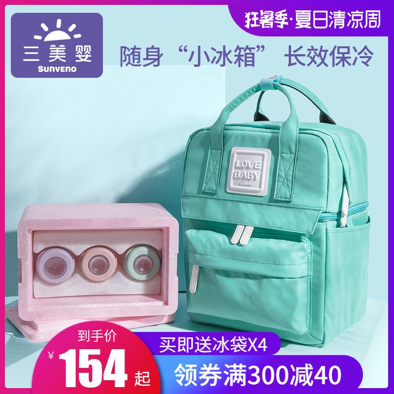 三美婴背奶包背奶装备冷藏便携式上班保温蓝冰储奶冰包母乳保鲜袋