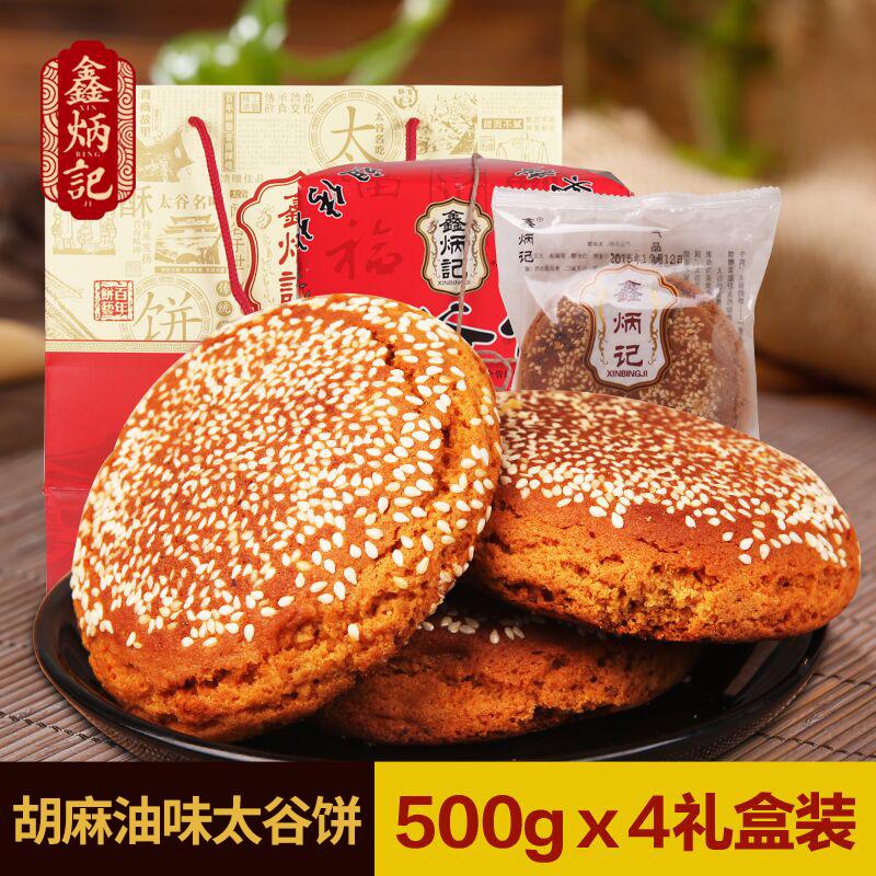 鑫炳记太谷饼山西特产传统糕点零食小吃食品点心500g*4礼盒装包邮