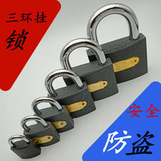 Three-ring padlock warehouse door lock drawer lock locksmith lock letter box car lock word straight open copper core padlock
