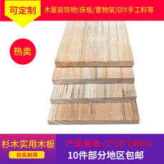 Fir board 1cm solid wood house wall decoration diy handmade wood fence fence bed flower stand 10cm width 198cm