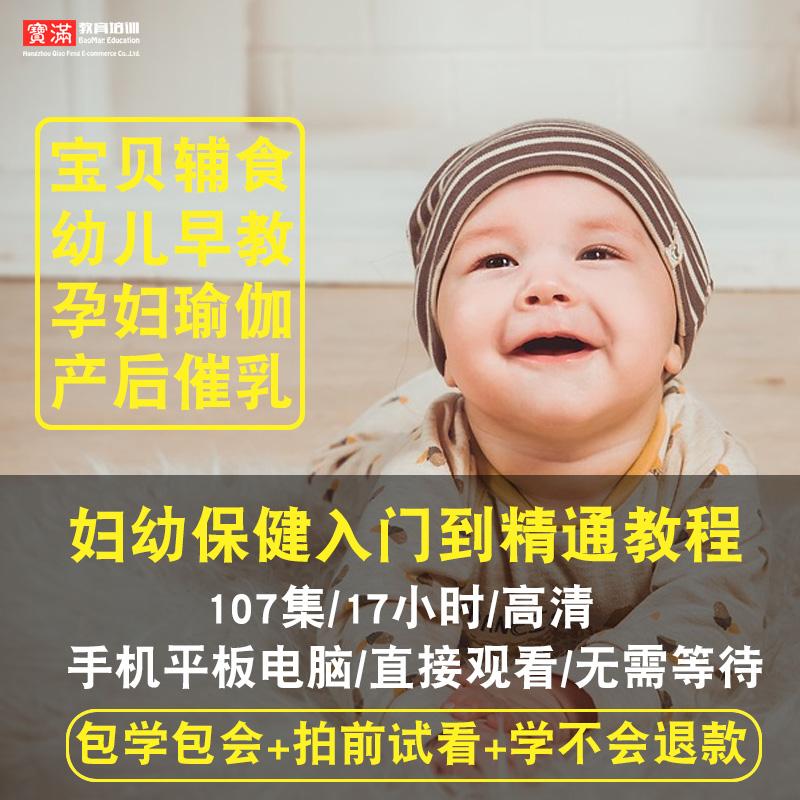 宝宝辅食/婴幼儿早教/孕妇瑜伽/催乳视频教程 母婴保健课在线课程