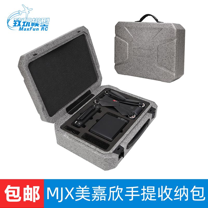 MJX美嘉欣B4W无人机防水收纳包泡沫盒手提箱遥控器机身保护配件