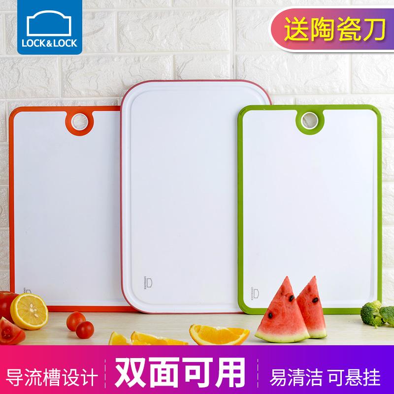 乐扣乐扣菜板厨房案板切菜板宝宝辅食菜板面板家用塑料切水果砧板