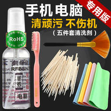 Mobile phone cleaning artifact earpiece speaker hole speaker gap dust removal tool computer cleaner set