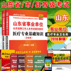 Shandong Province, Shandong Province, medical institutions in the public in 2018, Shandong Province, institutions of public service examination books 2 The basic knowledge of health care medical materials Zhenti papers Tengzhou Dongying Rongcheng Weihai