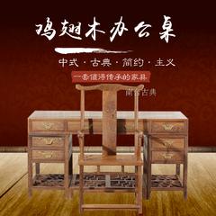 红木家具鸡翅木书桌儿童老板桌椅办公写字实木中式电脑台式家用