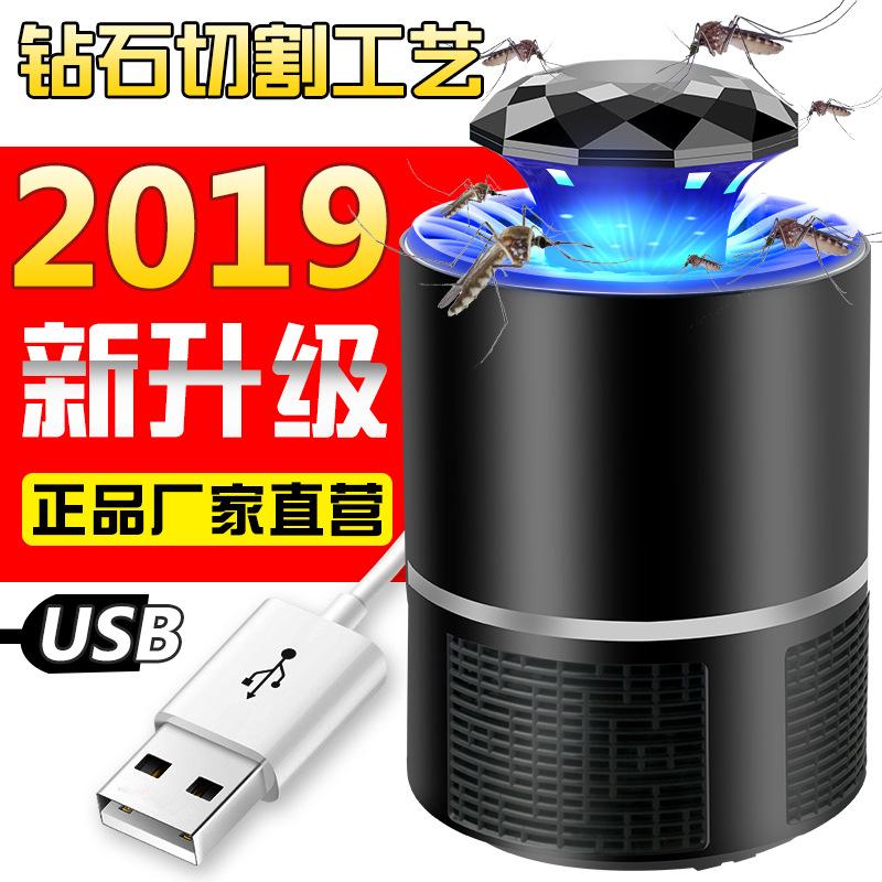 电子灭蚊灯家用室内静音usb电子驱蚊器led光触媒捕蚊灯灭蚊器
