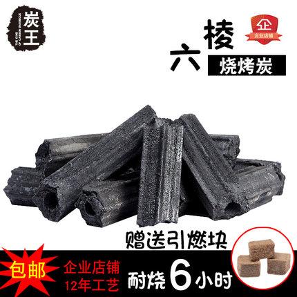 烧烤碳家用易燃炭烧烤炭烧烤无烟环保炭果木炭10斤碳耐烧机制木炭