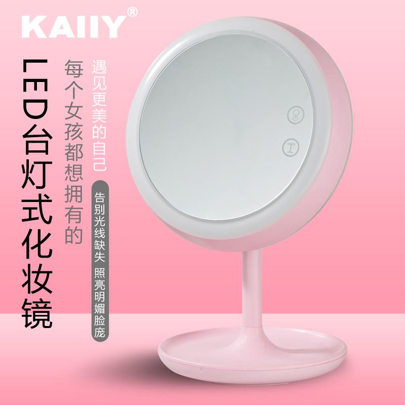 凯勒led化妆镜网红镜子台式女带灯智能桌面宿舍台灯补光梳妆美妆