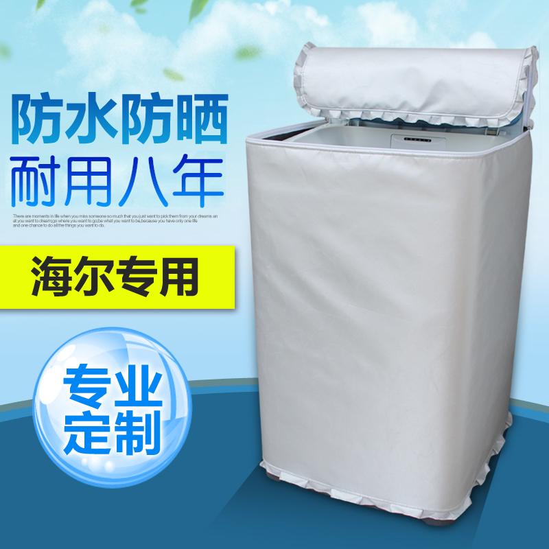 洗衣机罩防水防晒适用海尔全自动上开盖波轮7/8/9/10公斤尘外套子