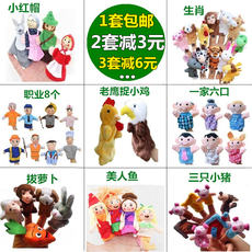 Speaking three little pigs, Journey to the West, fairy tale, twelve zodiac characters, small animal hand, fingering, plush toy baby