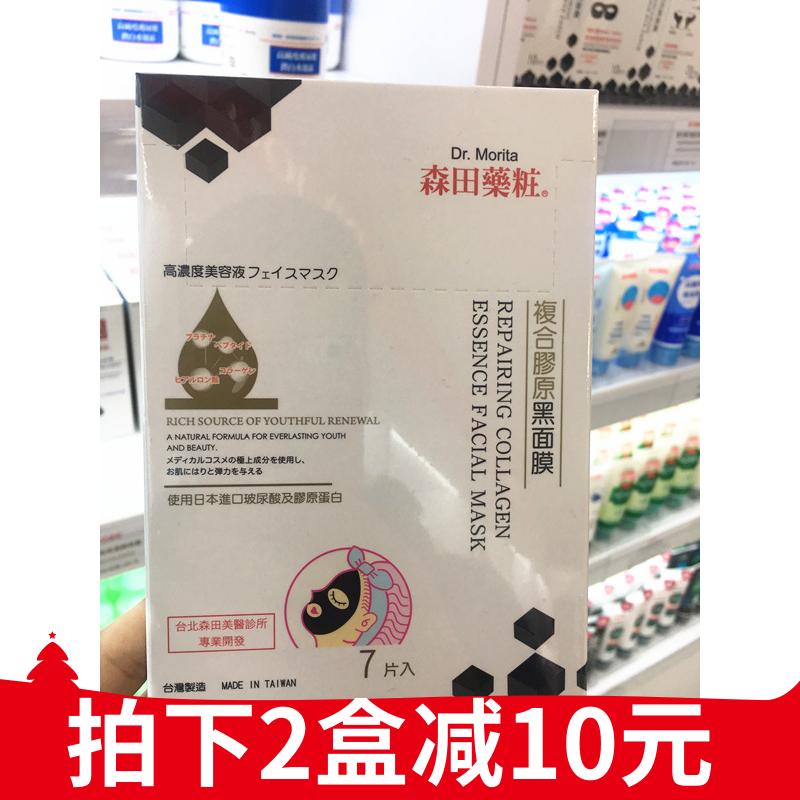 森田黑面膜台湾采购森田药妆复合胶原黑面膜修护保湿滋润紧实7片