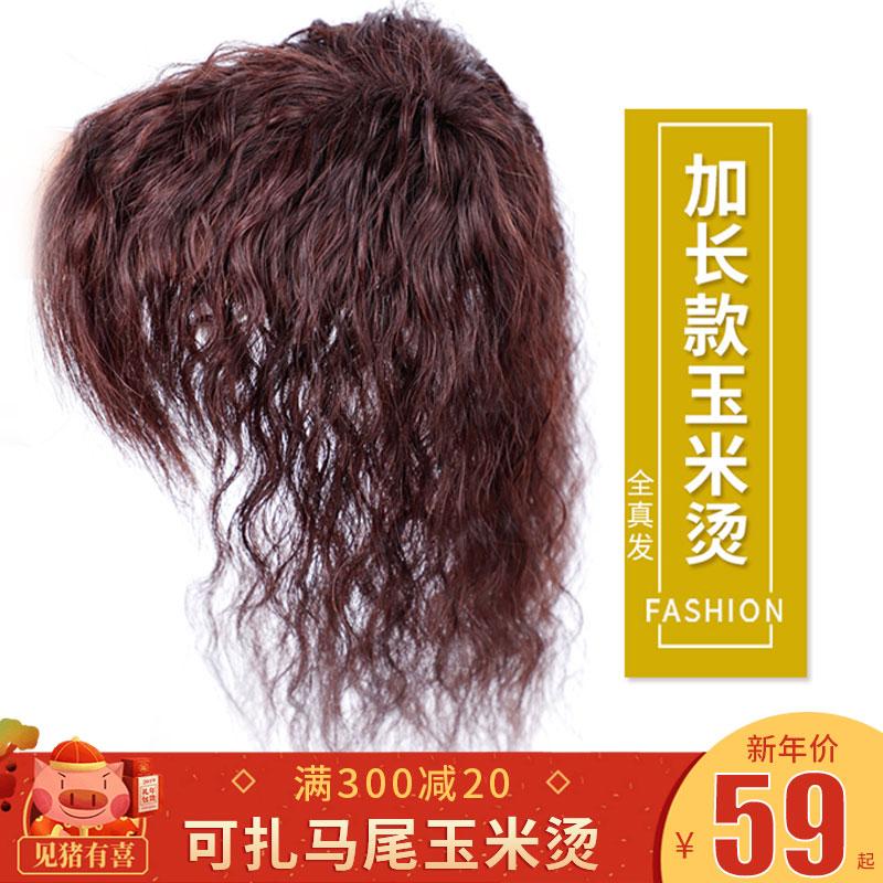 密尔多假发片真发女卷发发片假刘海烫发盖脱遮补发只烫后面图片