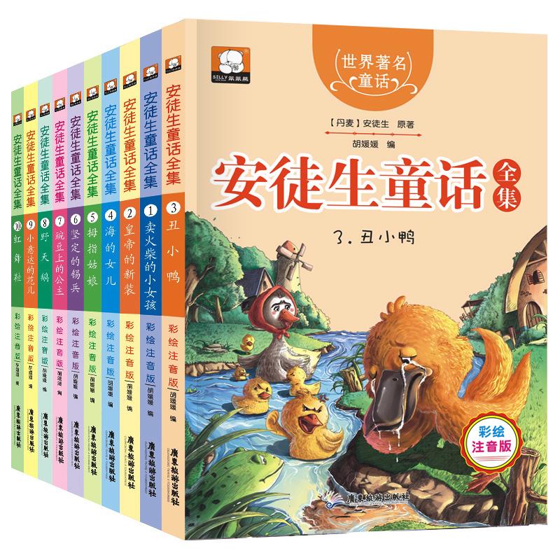 安徒生童話故事集10冊 彩繪注音版 賣火柴的小女孩 皇帝的新裝 丑小鴨 海的女兒 拇指姑娘 堅定的錫兵 豌豆上的公主 暢銷書籍