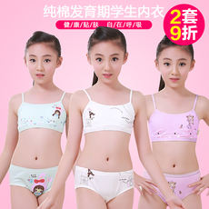 Girls underwear vest development period 9-12 years old children's summer cotton children's bra 10 student bra strap