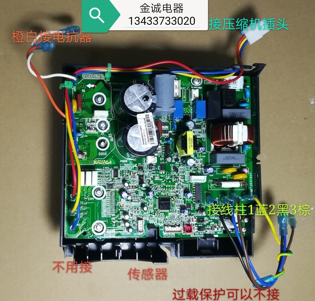 维修格力变频空调外机主板E6H5 Q迪凉之静凯迪斯谦者变频板电脑板