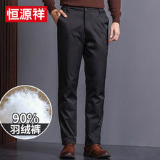 Hengyuanxiang winter new trousers men's down pants wear thick warm trousers large size casual straight pants