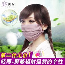 Meini radiation mask thin breathable unisex mask mask anti-computer radiation silver fiber four seasons autumn and winter