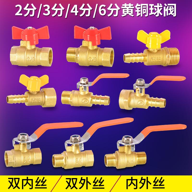2/3/4分内外丝长柄铜球阀天然气燃气阀门开关热水器气动水管配件