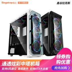 鑫谷LUX拉克斯电脑机箱全侧透台式机DIY中塔水冷ATX透明静音机箱