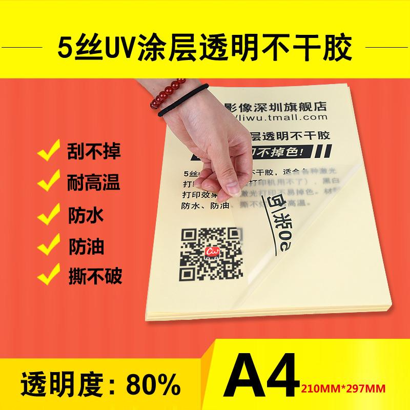 A4透明不干胶标签打印纸UV涂层5丝PET喷墨激光刮不掉防水防撕不烂
