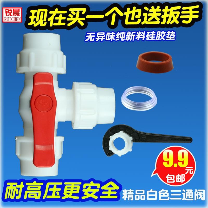 快接水管带开关32三通阀门pe自来水管速接球阀6分4塑料1寸20一25