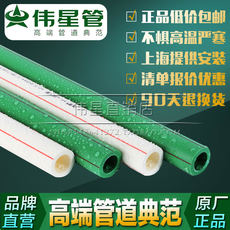 Weixing PPR water pipe 20/25/32 home heating and hot water pipe 4 points / 6 points / 1 inch PPR Weixing original 1 meter unit price