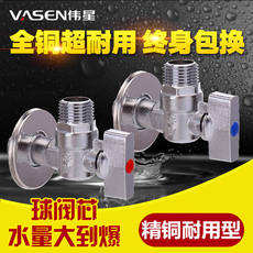 Weixing triangle valve core large flow angle valve full copper thickening toilet water heater hot and cold universal water stop valve 4 points