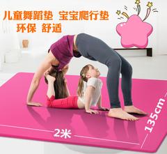 加宽135cm加长2米双人瑜伽垫健身垫舞蹈垫子加厚20mm地垫超大号垫