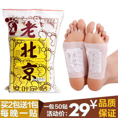 Genuine 50 Post Old Beijing Foot wormwood Sleeping Ginger Foot film Bamboo Vinegar To 祛 Care Foot stickers 叶叶足贴