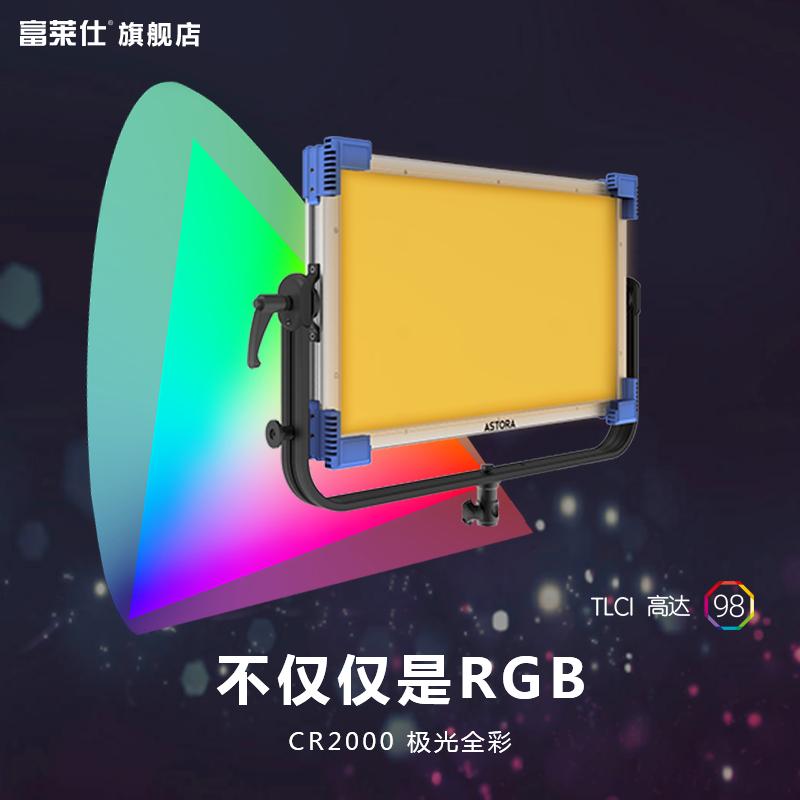 富莱仕CR2000影视灯LED补光灯RGB摄影摄像灯平板ASTORA全彩柔光灯