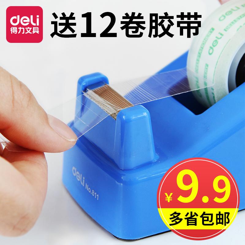得力文具胶带座胶带架胶纸台胶布机胶纸机小号透明胶带切割器大号