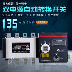 PC-class dual power automatic transfer switch automatic switch isolating switch 100A/4P 160A 250A 400A