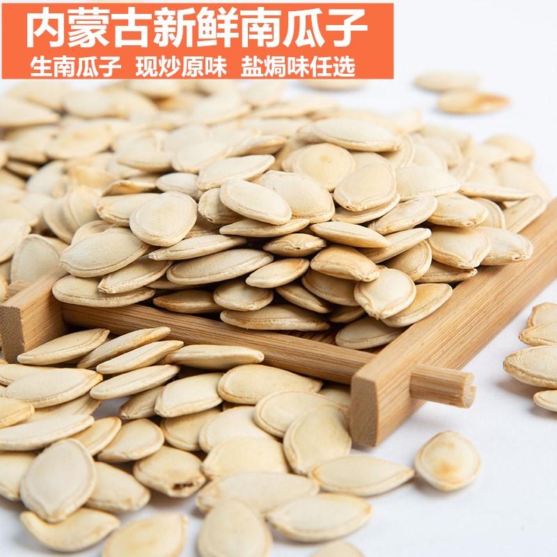 新货休闲南瓜子生熟原生态农家南瓜籽原味散装500g/件5斤包邮