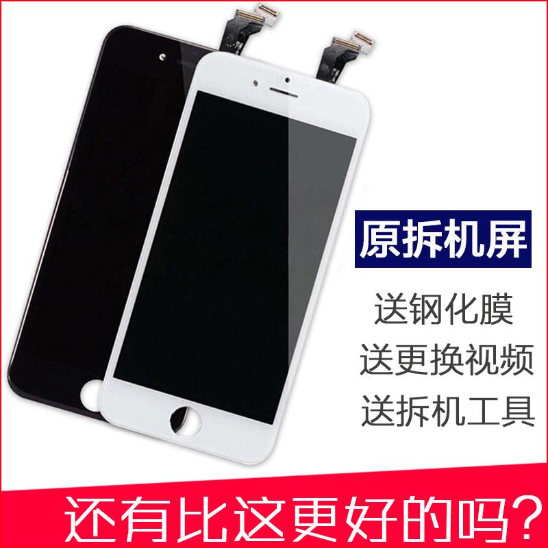 适用于苹果5S/iphone5s/6/6splus/6sp/6p屏幕总成原装拆机显示屏