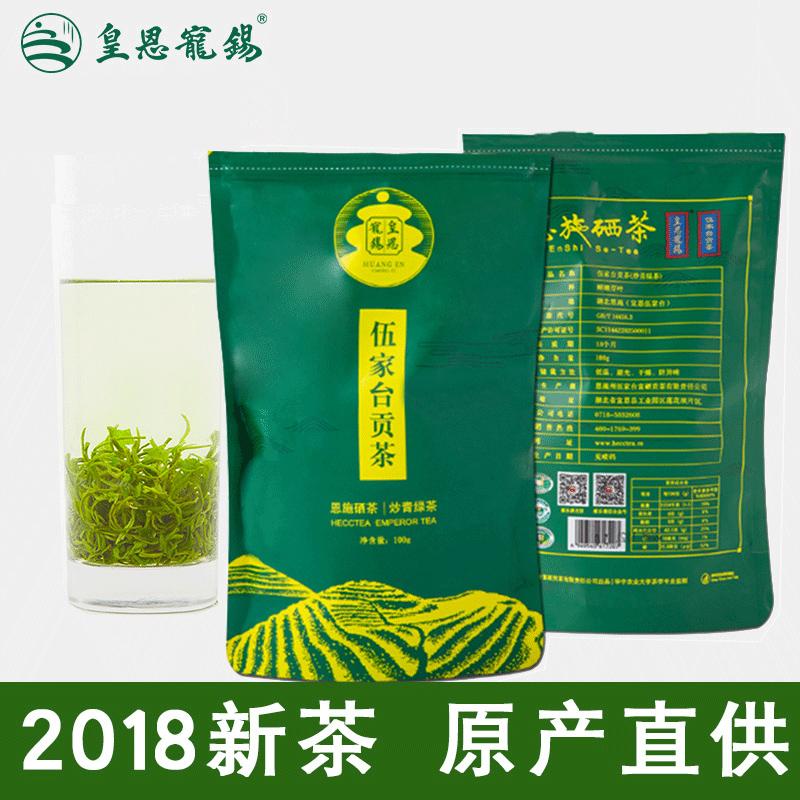 绿茶2018新茶恩施富硒茶高山浓香型耐泡日照充足茶叶袋装湖北特产