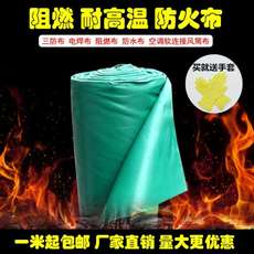 Fireproof cloth welding cloth Flame retardant cloth High temperature resistant three-proof cloth Air conditioning soft connection Thickened electric welding fireproof cloth
