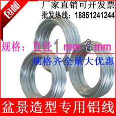 Aluminum wire bonsai bonsai shape special aluminum wire tie flower bracket handmade primary color aluminum wire 500 g