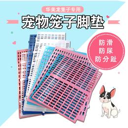 狗笼子垫板猫笼子加厚脚踏板宠物笼子底板狗狗脚垫板宠物笼子底板