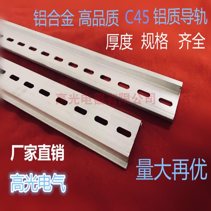 国标铝制卡固氧化C45导轨U型1.0厚TH35-7.5MM DIN空气开关铝卡轨