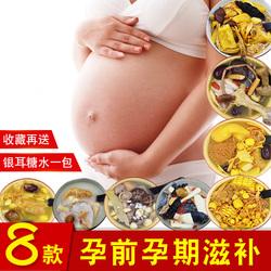 孕妇餐营养食品汤料包备孕滋补汤料煲汤材料包广东炖汤料养生食材