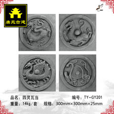 Tang Yuan ancient building Chinese style brick carving Antique brick carving antique four animal beast 30cm four Ling Wadang TY-GY201
