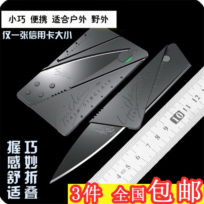 户外便携超薄折叠刀钱包名片信用卡随身刀卡片刀水果小刀折叠小刀