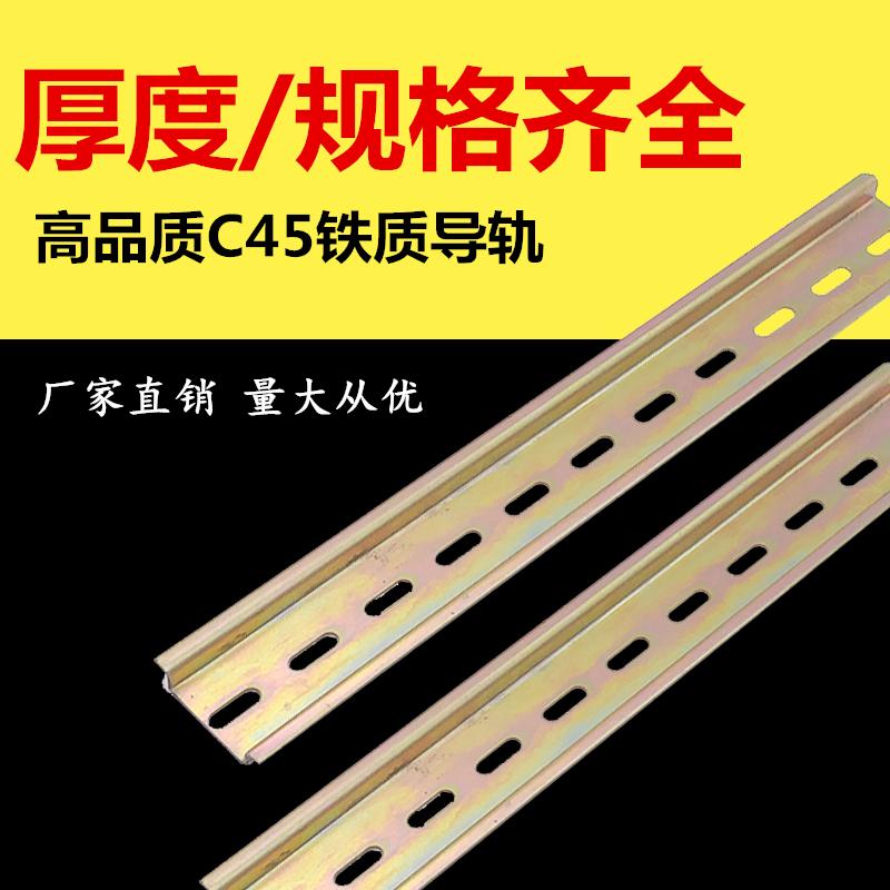 国标C45导轨DZ47导轨条 断路器空气开关接线端子通用U型电气卡轨