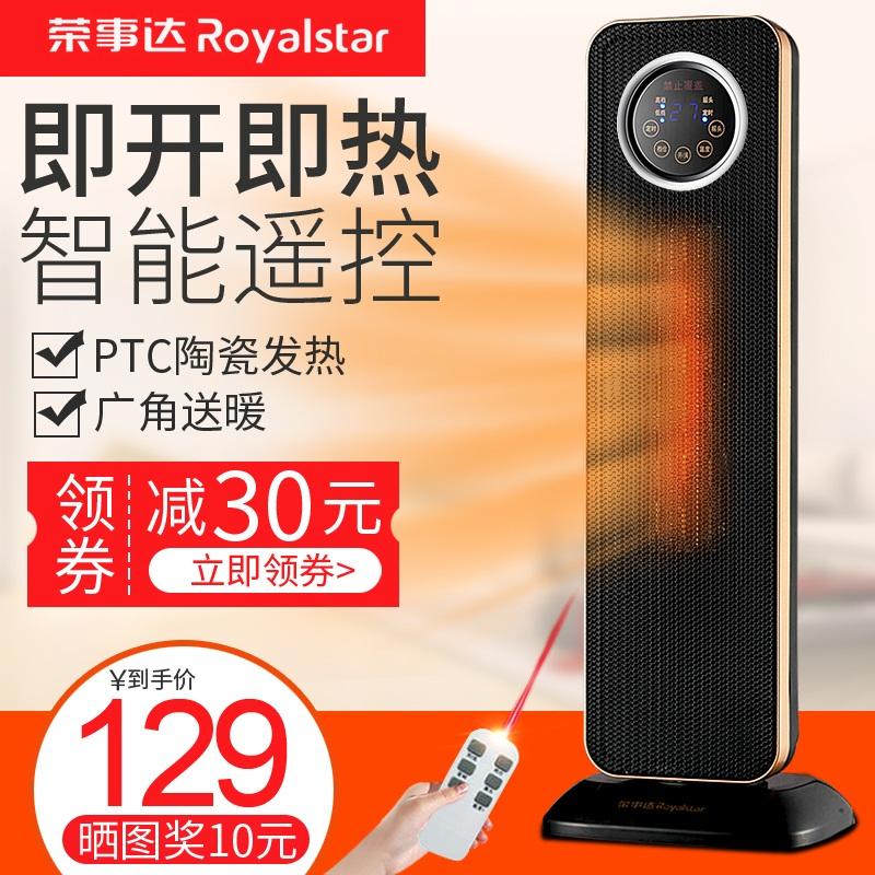 荣事达取暖器电暖风机家用台式浴室小太阳省电暖气迷你节能办公室